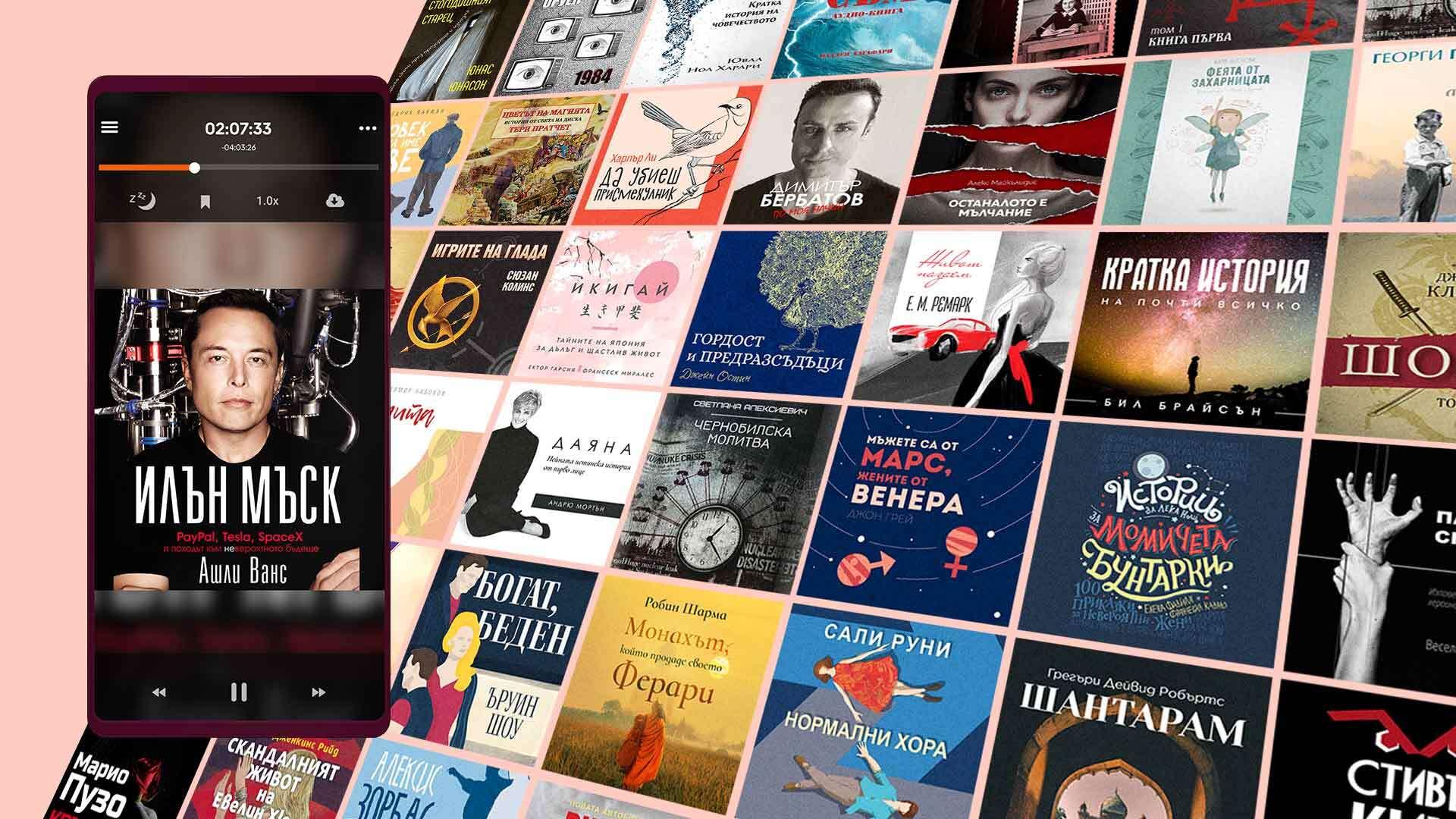 Над 200 000 аудиокниги и електронни книги на български и английски език в каталога на Storytel.